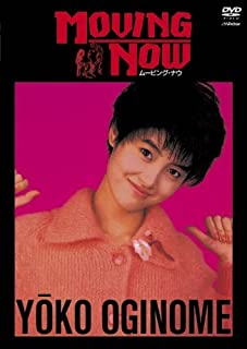 MOVING NOW [DVD]