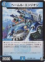 デュエルマスターズ新10弾/DMRP-10/19/R/ヘームル・エンジオン