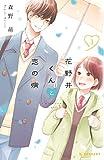 花野井くんと恋の病(3) (デザートコミックス)