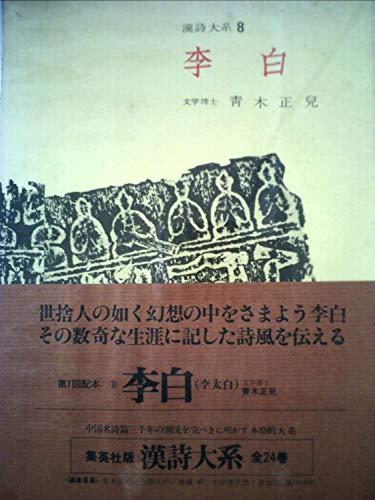 漢詩大系〈第8〉李白 (1965年)の詳細を見る