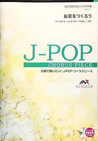 EMG3-0127 合唱J-POP 混声3部合唱/ピアノ伴奏 お家をつくろう (合唱で歌いたい!JーPOPコーラスピース)