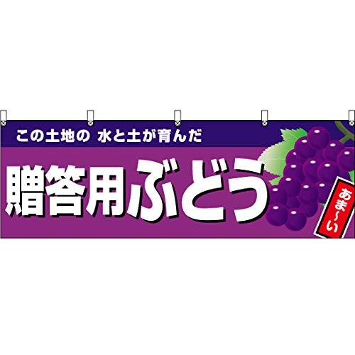 横幕 贈答用ぶどう(紫地) YK-973 (受注生産)【宅配便】 [並行輸入品]