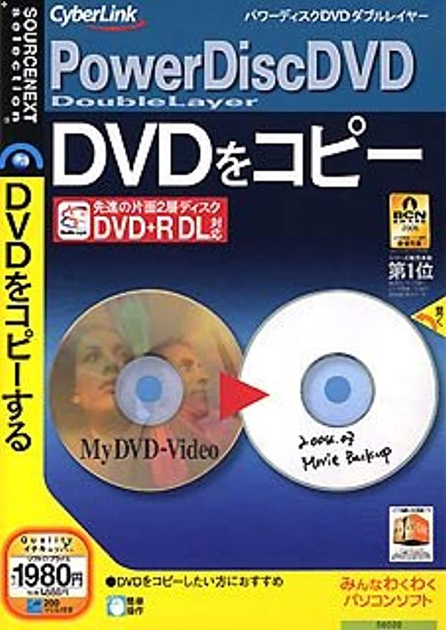 特性示すサイトPowerDisc DVD DoubleLayer (説明扉付きスリムパッケージ版)