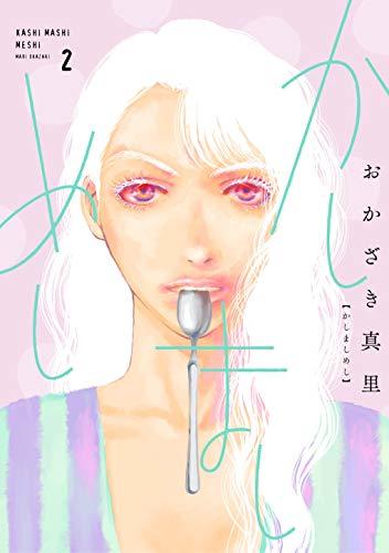 かしましめし 2 (フィールコミックス)