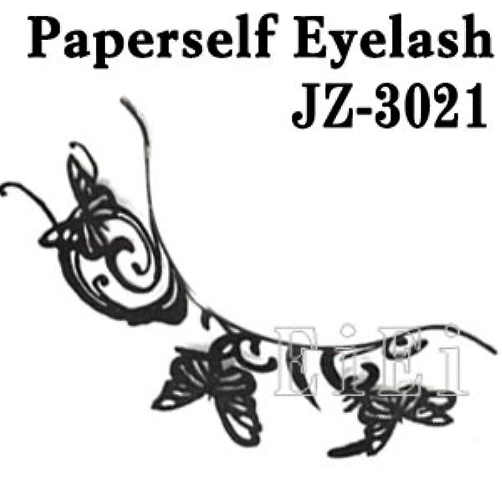 ベスト真似るおばあさんハロウィン アートペーパーラッシュ つけまつげ プロ用 紙 つけまつ毛 新感覚 アイラッシュ 蝶と波紋 JZ-3021