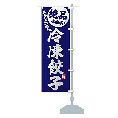 冷凍餃子 のぼり旗 サイズ選べます(ジャンボ90x270cm 右チチ)