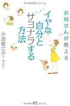 表紙: お坊さんが教える イヤな自分とサヨナラする方法   カモ