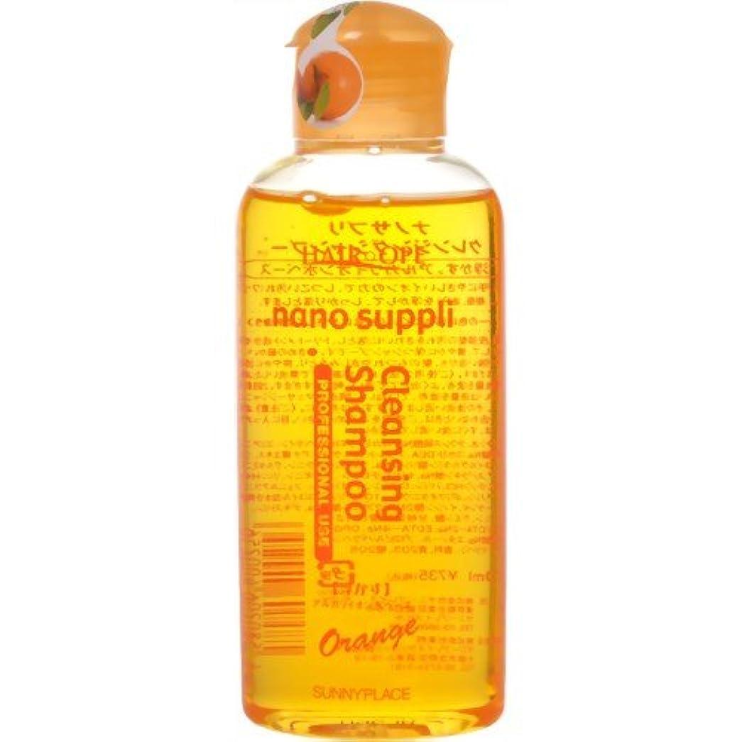 シニス抵抗力があるパネルヘアオペ ナノサプリ クレンジングシャンプー オレンジ 120ml