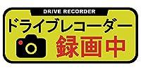 セキュリティー対策ステッカー 「ドライブレコーダー録画中」 目立つ便利な防犯ステッカー【SSC】 車上荒らしや悪質な煽り対策に 5.5cm×12cm Aタイプ qb600033a01n0