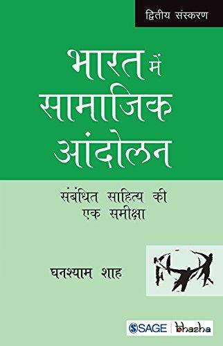 Bharat Me Samajik Andolan: Sambandhit Sahity Ki Ek Sameksha