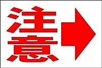 シンプル看板 Lサイズ 工場・現場「注意(矢印右)」屋外可(約H60cmxW91cm)