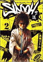 SIDOOH ―士道― 2 (ヤングジャンプコミックス)の詳細を見る