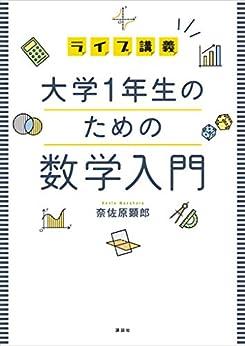 ライブ講義 大学1年生のための数学入門 (KS理工学専門書) | 奈佐原顕郎 | 数学 | Kindleストア | Amazon