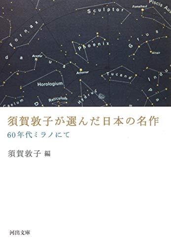 須賀敦子が選んだ日本の名作: 60年代ミラノにて (河出文庫)
