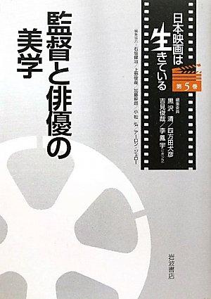 監督と俳優の美学 (日本映画は生きている 5)