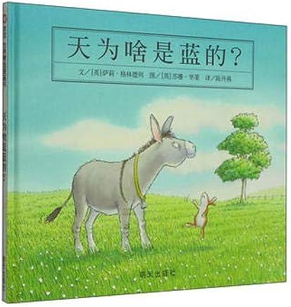 友谊世界精选图画书-天为啥是蓝的?