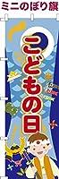 卓上ミニのぼり旗 「こどもの日」子供の日 短納期 既製品 13cm×39cm ミニのぼり