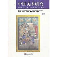 中国美术研究第6辑