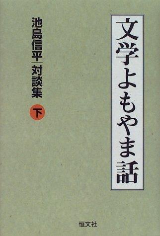 文学よもやま話―池島信平対談集〈下〉の詳細を見る