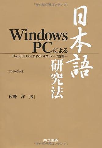 Windows PCによる日本語研究法―Perl,CLTOOLによるテキストデータ処理
