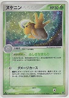 pokemon card ADV Booster 3 Rulers of The Heavens Shedinja 006/054 1st Japanese