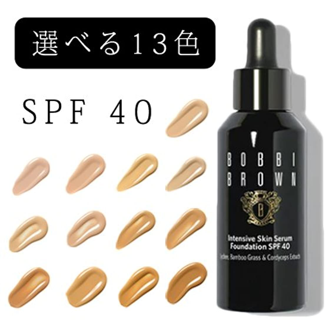 不一致パイント適用済みボビイブラウン インテンシブ スキン セラム ファンデーション SPF 40 (PA++++) 13色展開 -BOBBI BROWN- ウォームサンド(標準色)
