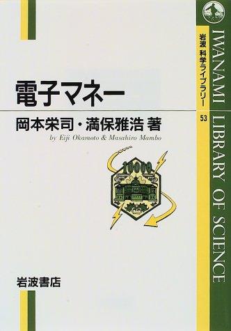 電子マネー (岩波科学ライブラリー (53))の詳細を見る