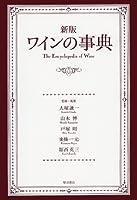 新版 ワインの事典