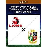 ラグビー ブリティッシュ&アイリッシュ・ライオンズ2021 南アフリカ遠征 ライオンズ vs. B&Iライオンズ
