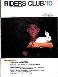 RIDERS CLUB (ライダースクラブ) 1985年10月号 片山敬済 ホンダCBR400F DUCATI カワサキ ヤマハ