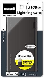 マクセル Lightningケーブル一体型 モバイルバッテリー 3100mAh(ブラック) MPC-CL3100PBK
