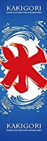 のぼり旗スタジオ のぼり旗 かき氷002 通常サイズ H1800mm×W600mm