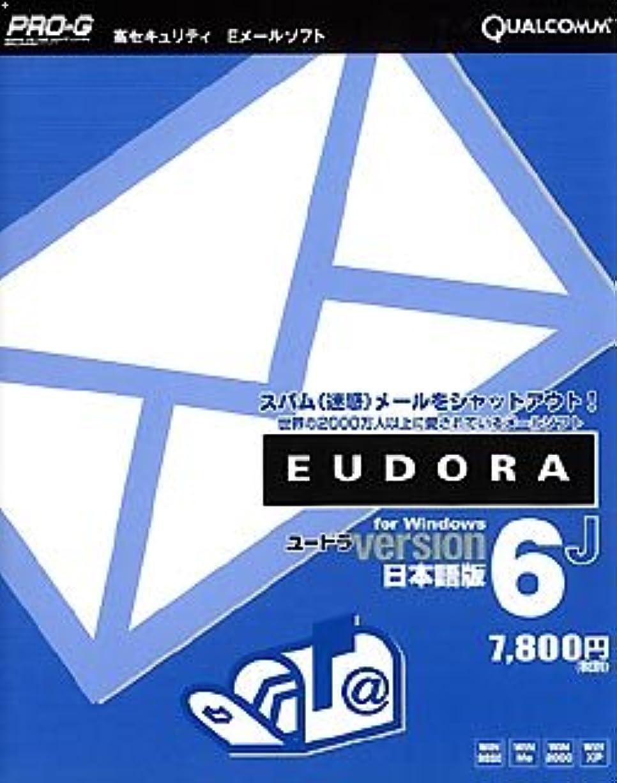 支出理解特許Eudora 6J 日本語版 for Windows