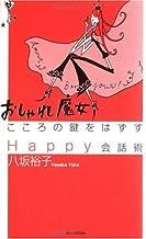 Oshare majo kokoro no kagi o hazusu happy kaiwajutsu