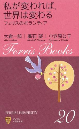 Ferris Books(20)私が変われば、世界は変わる-フェリスのボランティア-の詳細を見る
