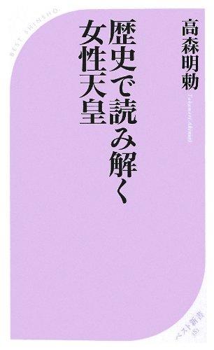 歴史で読み解く女性天皇 (ベスト新書)の詳細を見る