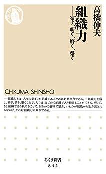 [高橋伸夫]の組織力 ──宿す、紡ぐ、磨く、繋ぐ (ちくま新書)