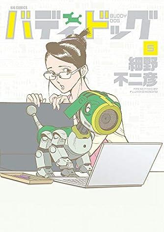 バディドッグ (5) (ビッグコミックス)