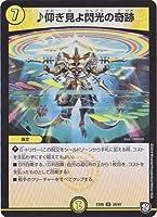 デュエルマスターズ/DMEX-05/28/R/♪仰ぎ見よ閃光の奇跡