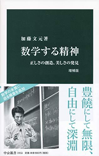 数学する精神 増補版-正しさの創造、美しさの発見 (中公新書)