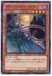 Yu-Gi-Oh! Vampire Hunter SHSP-JP034 Normal Japan