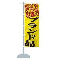 高価買取・リサイクル/ブランド品買取 のぼり旗 サイズ選べます(ジャンボ90x270cm 左チチ)