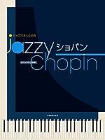 ジャズで楽しむ名曲 Jazzy ショパン