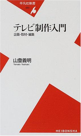 テレビ制作入門―企画・取材・編集 (平凡社新書)