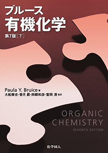 ブルース有機化学 【下】 (第7版)