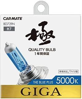 カーメイト 車用 ハロゲン ヘッドライト GIGA ザ・ブループラス H7 5000K 850lm BD729N