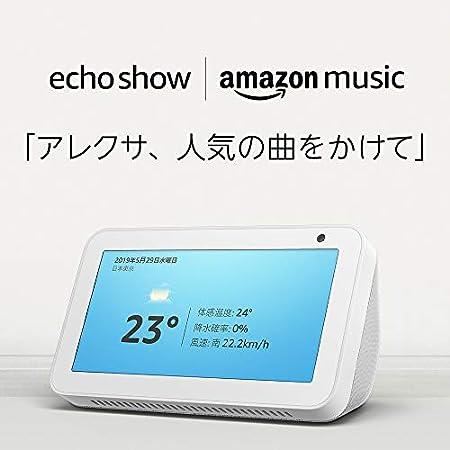 【対象者限定】Amazon Echo Show 5 スクリーン付きスマートスピーカー with Alexa + Amazon Music Unlimited 6か月分 4,980円(実質300円?)送料無料!【Amazonブラックフライデー】