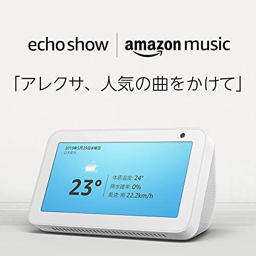 【プライム会員限定】Echo Show 5 (エコーショー5) HDスクリーン付きスマートスピーカー with Alexa、サンドストーン + Amazon Music Unlimited (個人プラン6か月分 *以降自動更新)