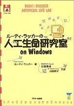 ルーディ・ラッカーの人工生命研究室on Windows