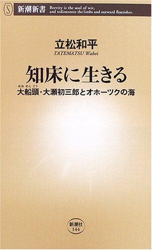 知床に生きる―大船頭・大瀬初三郎とオホーツクの海 (新潮新書)